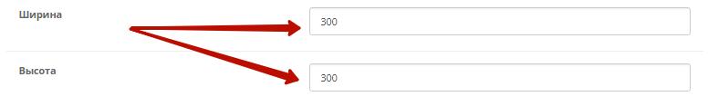 Ширина і висота в полях налаштування параметрів