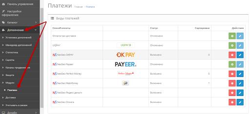 Оплата через Payeer