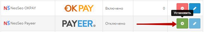 Налаштування модуля оплата через Payeer