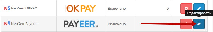 Модуль Оплата через Payeer