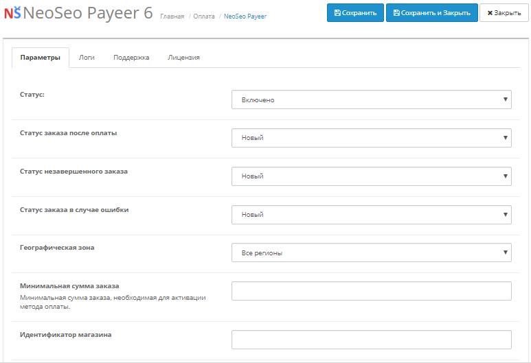 Оплата через Payeer модуль