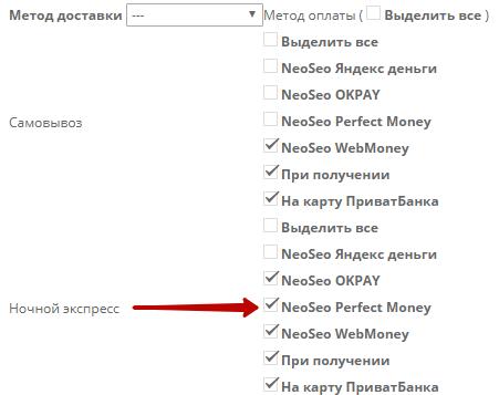 "Метод оплаты ""Perfect Money"""