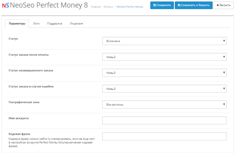 Оплата через Perfect Money на OpenCart