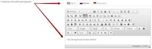 Повідомлення про підписку на сайт на різних мовах
