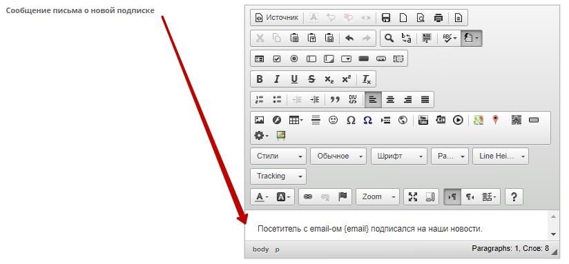 Налаштування модуля Підписка для Інтернет-магазину {SEO-Mагазин}, OpenCart