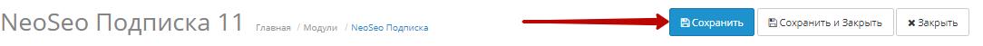 Збереження налаштувань модуля Підписка для Інтернет-магазину {SEO-Mагазин}, OpenCart