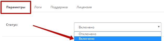 Налаштування параметрів модуля Підписка для Інтернет-магазину