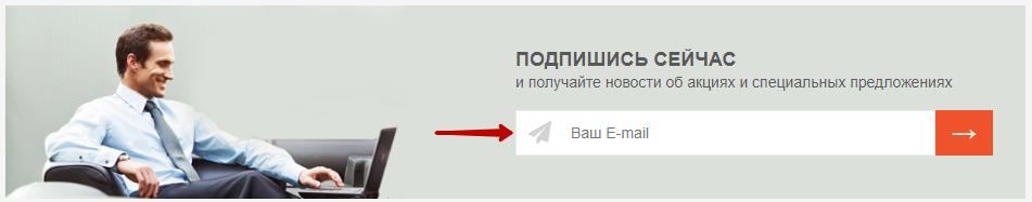 Введення імені для отримання підписки на інтернет-магазин