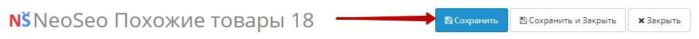 Збереження змін в налаштуваннях параметрів модуля Схожі товари