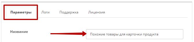 Налаштування модуля Схожі товари на опенкарт