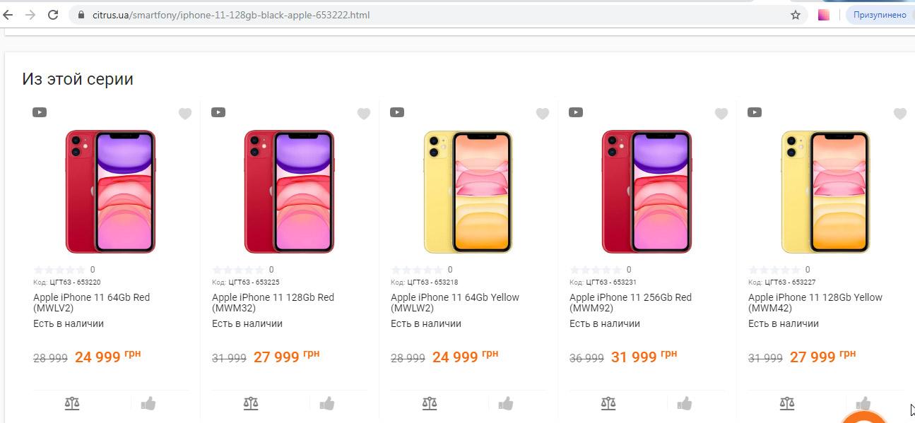 Блок покращення продажів на карточці товару сайту