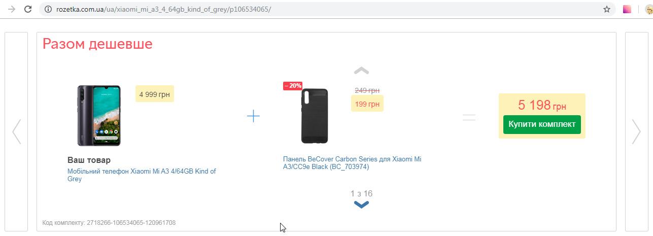 """Блок """"Вместе дешевле"""" в карточке продукта интернет-магазина"""