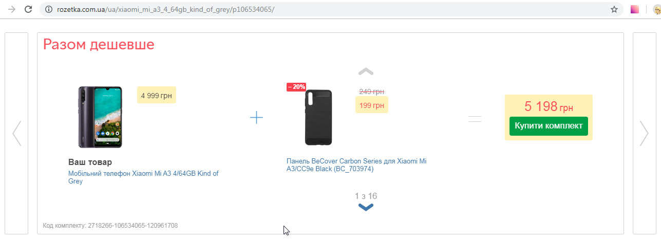 Блок разом дешевше в карточці продукту сайту