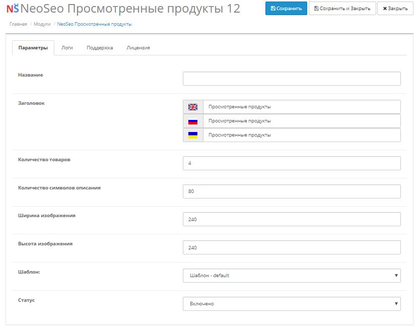 Редагування модуля Переглянуті товари інтернет-магазину Опенкарт