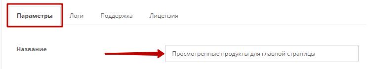 Назва модуля переглянутих товарів