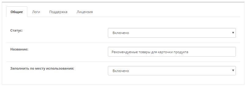 Редагування налаштувань модуля Рекомендовані товари PRO