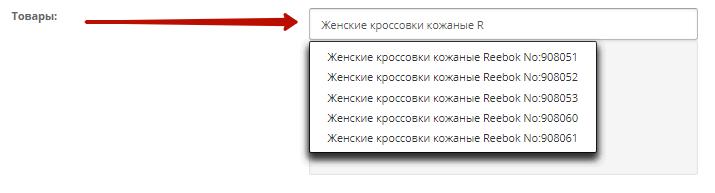 Вибір товарів для виведення в блок Рекомендовані