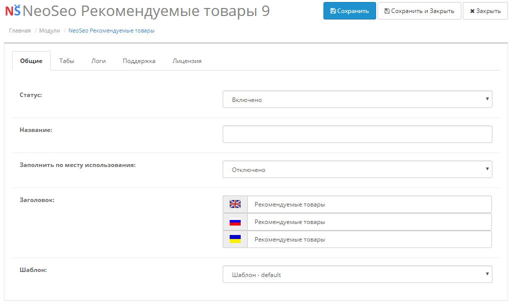 Установка модуля рекомендованих товарів ПРО