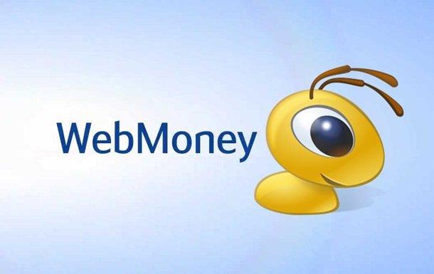 Переваги модуля оплати через WebMoney