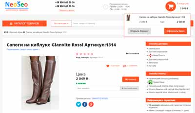 """Creating a selling online store """"turnkey"""""""