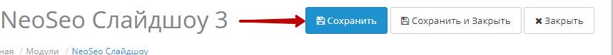Збереження змін в налаштуваннях модуля Слайд-шоу для Інтернет-магазину