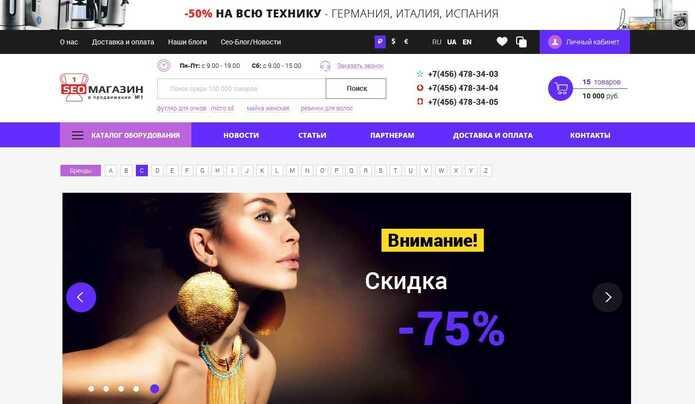 """Разработка Интернет - Магазина """"под ключ"""""""