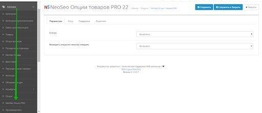 Модуль опції товарів PRO