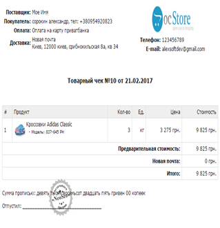 Товарний чек Інтернет-магазину на основі модуля від NeoSeo
