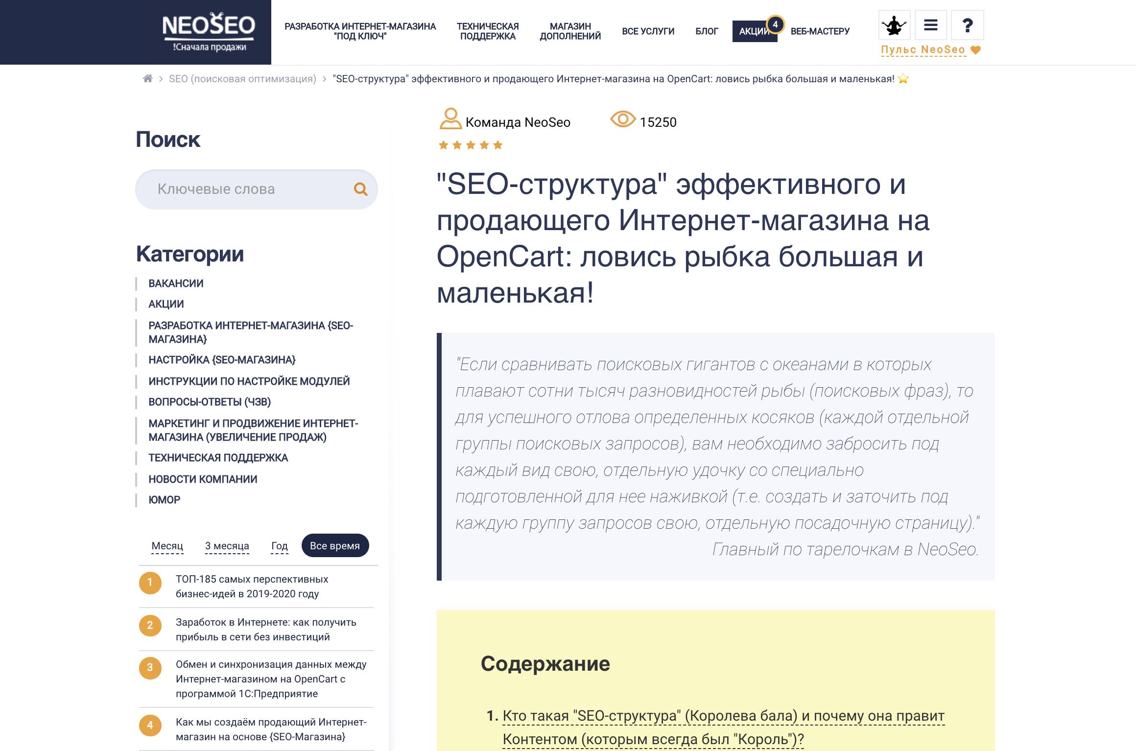 """{SEO-Магазин} """"SEO-структура"""" ефективного Інтернет-магазину який продає"""