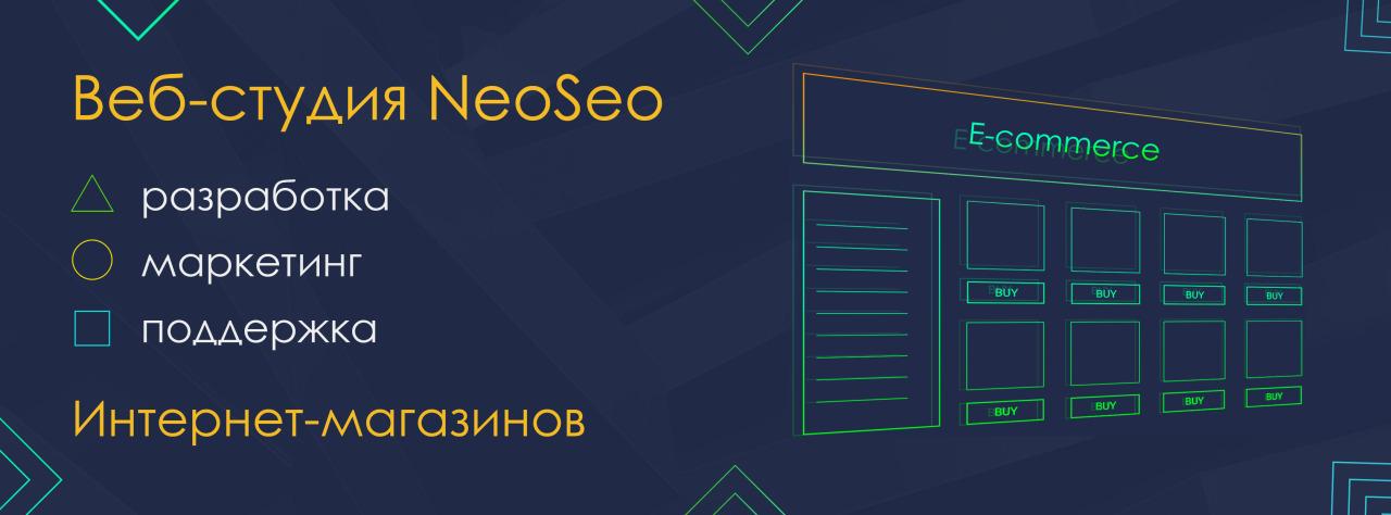 Розробка, маркетинг, підтримка Інтернет магазинів Веб-студія NeoSeo