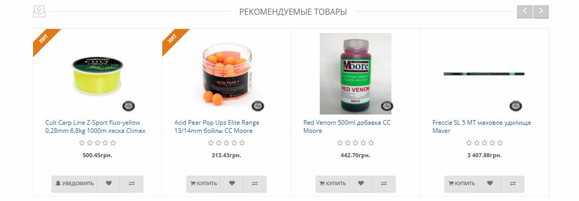 Блок товарі в вигляді каруселі на головній сторінці сайту