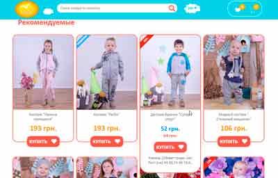Блок товаров в магазине детской одежды