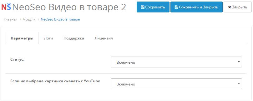 Налаштування модуля Відео в товарі для інтернет-магазину