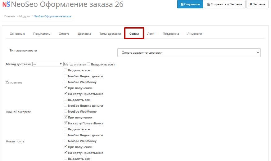 Редагування налаштувань модуля Оплата через WebMoney