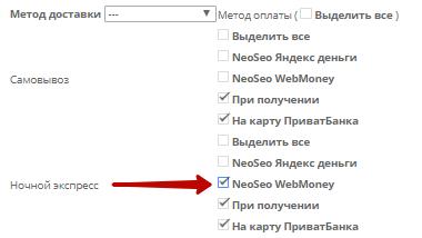 Метод доставки Нічний експрес для інтернет-магазину