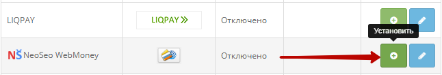 Модуль Оплата через WebMoney