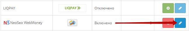 Налаштування модуля Модуль Оплата через WebMoney