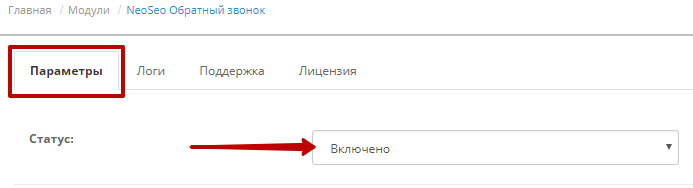 Налаштування параметрів модуля зворотній дзвінок
